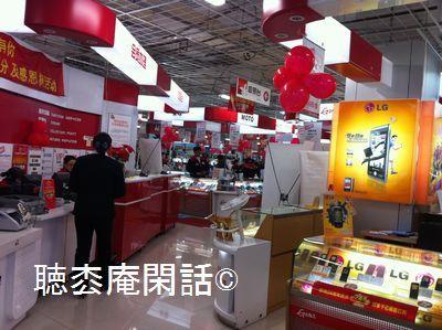 上海・国美電器