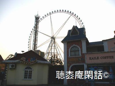 上海・錦江楽園