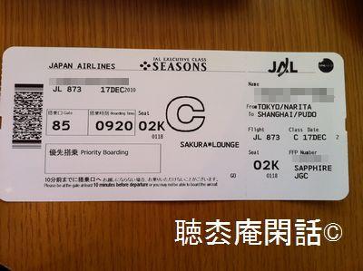 JL873 NRT-PVG B-767-300 C Class