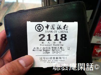 上海・中国銀行