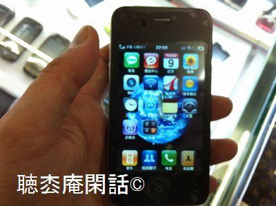 上海・携帯電話