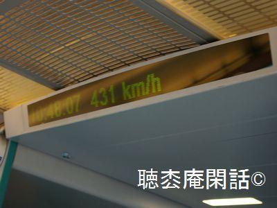 磁浮・上海リニア