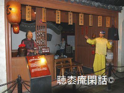 上海歴史陳列館