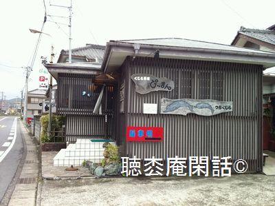 くじら料理の店 ぴーまん(千葉県・南房総市)