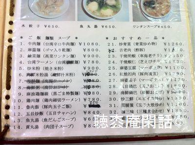 萬和樓(神奈川県横浜市)