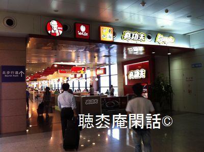 上海・真功夫