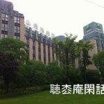 上海綠地普陀快捷假日酒店 -2011年06月 上海茶水録 Vol.05-