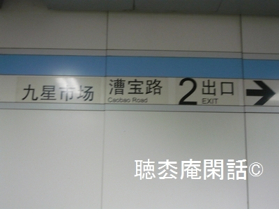 上海・星中路駅