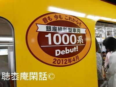 銀座線 新1000系