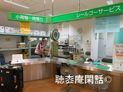 東京駅・一時預かり切符