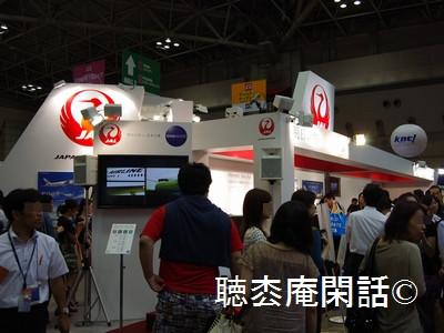 JATA旅博 2012 -航空会社編-