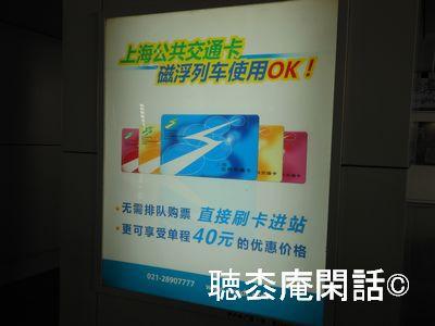 上海リニア・磁浮