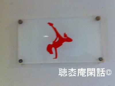 上海・トイレ