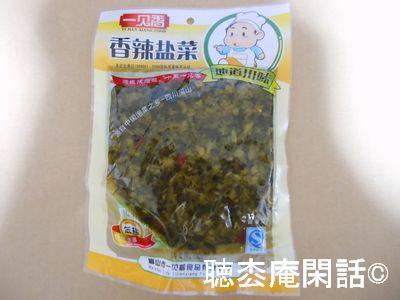 中国 漬物