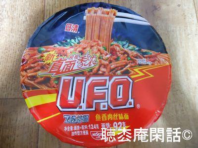 中国 カップ麺