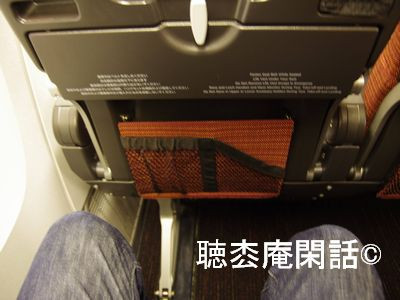 「JAL SKY SUITE777」体験会 Vol.2 - エコノミークラス(SKY WIDER) -