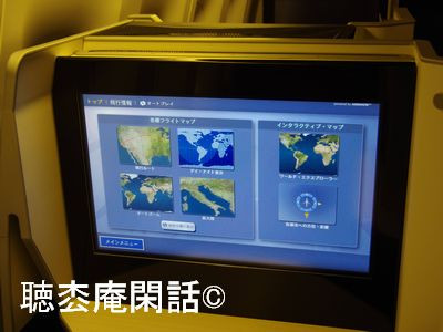 「JAL SKY SUITE777」体験会 Vol.4 - ビジネスクラス(SKY SUITE) -