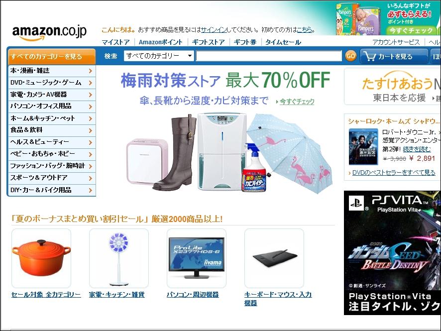 亜馬遜とAmazon.com