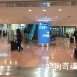 羽田空港国際線ターミナル <BR>– タイ・イサーン冷涼録 Vol.02 –