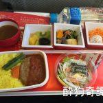 JL031便機内食 <BR>– タイ・イサーン冷涼録 Vol.05 –