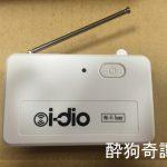 i-dio(アイディオ)のプレ放送開始
