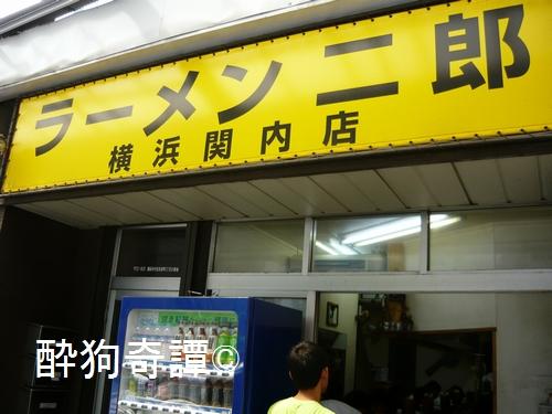 ラーメン二郎 関内店