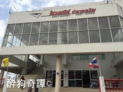 アムナートチャルーン郵便局