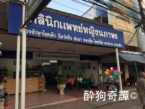 Amnatcharoen hospital