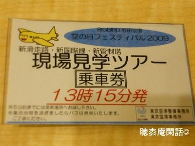 _digital_images_2009_09_14_imgp0053_2[1]