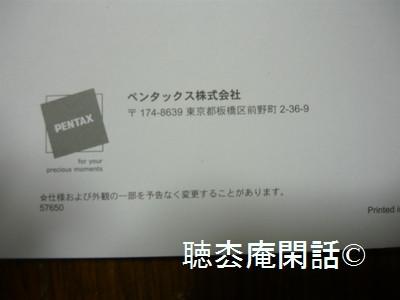 _digital_images_2012_04_24_p1040212[1]