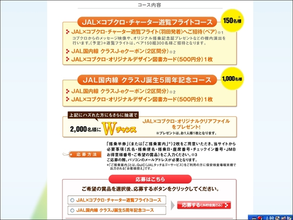 jal2[1]