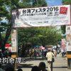台湾フェスタ 2016