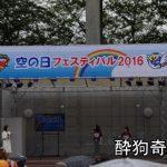 成田空港空の日フェスティバル2016