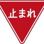 日本の交通標識
