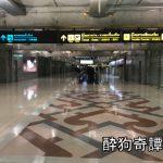 スワンナプーム国際空港イミグレーション -タイ・イサーン疎放録 Vol.06-