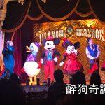 ダイアモンド・ホーシュシュー -久しぶりの東京ディズニーランド2017 Vol.3-